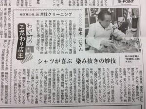 名古屋市緑区 三洋社クリーニング 中部経済新聞掲載記事 写真