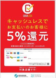 三洋社クリーニング キャッシュレス 5%還元