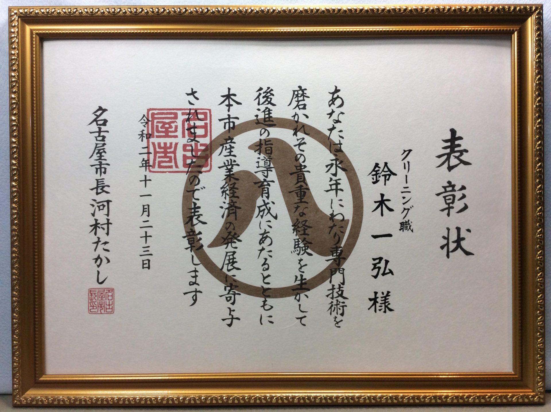 名古屋市技能功労者表彰 三洋社クリーニング